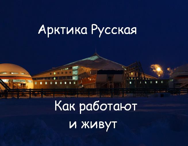 Русская Арктика вахтовый метод работ в каких бытовых условиях живут