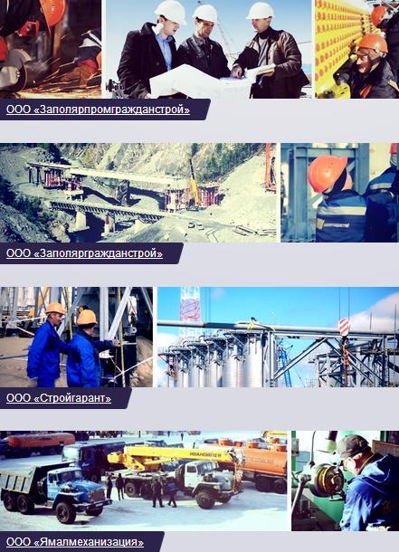 стройгазконсалтинг официальный сайт с вакансиями до 2021