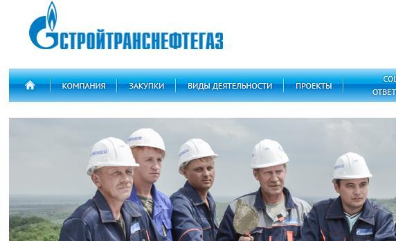 сайт стройтранснефтегаз вакансии вахтовым методом до 2023