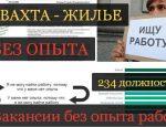 Работа/ы без опыта в Арктике, Москве до 2023, принимаем РФ и СНГ