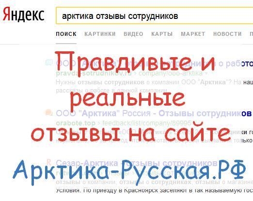 Отзывы 2017-2034 Арктика - Русская, отзывы рабочих и ИТР, вакансии и работа