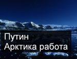 Путин рассказывает на видео о вакансиях в Арктике до 2023 года