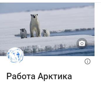 Личная ссылка в интернете на Работа Арктика и вакансии Арктика