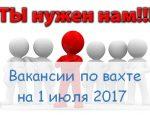 Вахтовые вакансии для Арктики и в России на июль 17