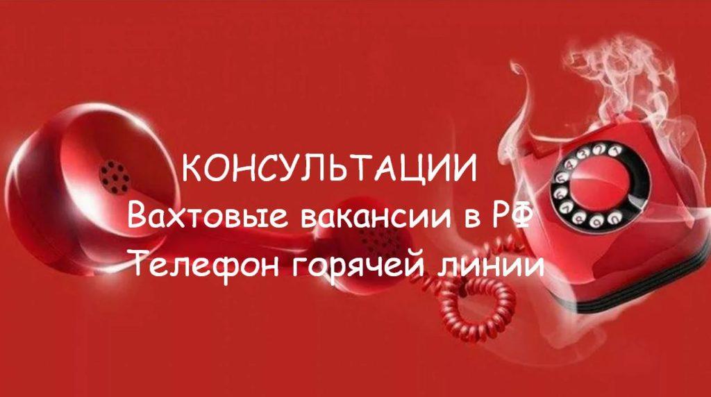 По вахте в России вакансии работа онлайн консультации