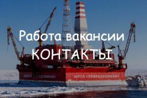 Приразломная нефтяная платформа вакансии работа вахтой