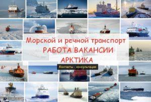 Работа в море Арктика свежие вакансии каждый день